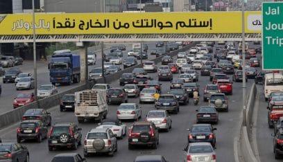 السائقون وعمال النقل: لاستمرار دعم السلع الغذائية وخفض سعري البنزين والمازوت