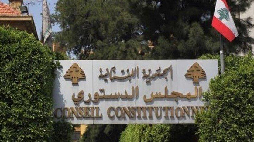المجلس الدستوري يوقف مفعول قانون منح مؤسسة كهرباء لبنان سلفة خزينة وحفظ البت في شكل وأساس المراجعة