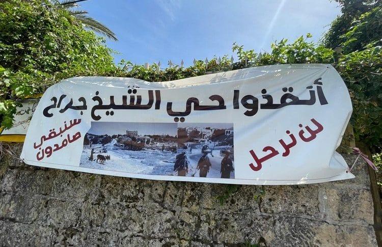 """الأمم المتحدة: ما يجري في الشيخ جراح قد يرقى إلى """"جريمة حرب"""""""