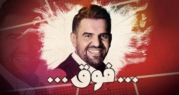 """بالفيديو: حسين الجسمي يطرح أغنية """"فوق"""""""