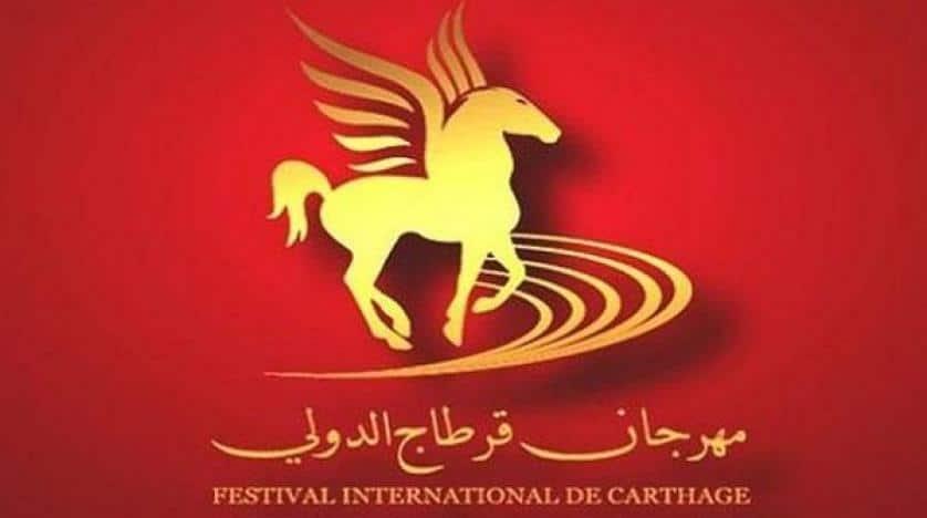 """""""مهرجان قرطاج"""": عودة بعد توقف.."""