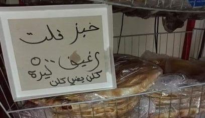 """جديد الأسواق اللبنانية.. """"خبز فلت""""!"""