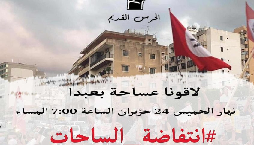 وقفة احتجاجية في ساحة بعبدا غداً