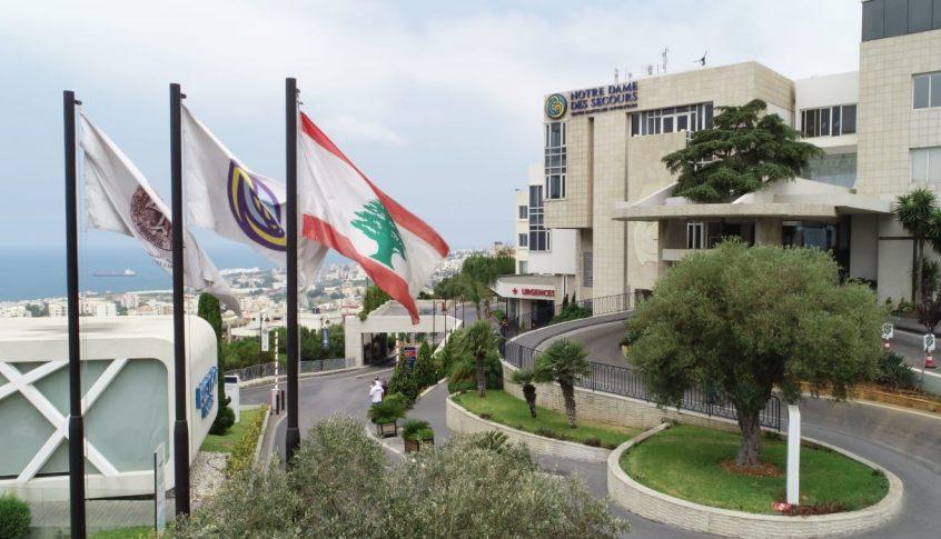 مستشفى سيدة المعونات الجامعي يتسلم شهادة تثبيت الجودة العالمية