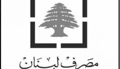 حاكم مصرف لبنان: لعدم تحميل مسؤولية الازمات الحياتية للحاكمية بل بتأمين إيصال الدعم للمواطنين مباشرة