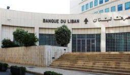مصرف لبنان: حجم التداول على منصة Sayrafa بلغ معدله اليوم 14500 ليرة للدولار الواحد