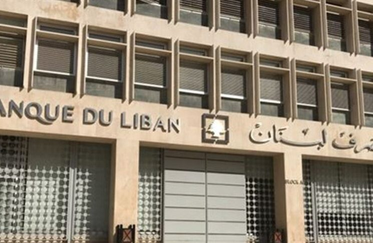 مصرف لبنان يوضح: سلامة لم يطلب من وزارة العدل إصدار مشروع قانون للهيركات على الودائع المصرفية بالدولار