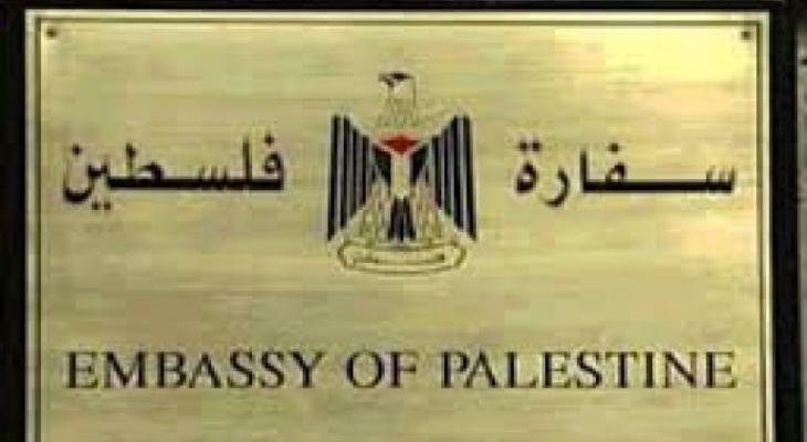 سفارة فلسطين نكست الاعلام في ذكرى 4 آب