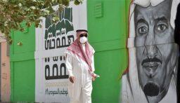 السعودية تخفف اجراءات كورونا اعتبارا من 17 تشرين